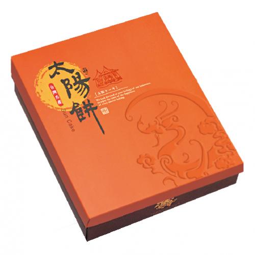 太陽餅、老婆餅禮盒 - 12入 - 暖陽橘